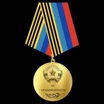 Медаль «За Независимость» Луганской Народной Республики, в г.Луганск