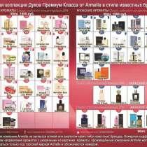 Французские духи известных брендов, в Екатеринбурге