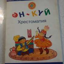 Ән-күй, хрестоматия, 2009 год, в г.Алматы