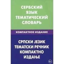Обучение сербскому языку, в Уфе