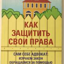 """Книга """" Как защитить свои права"""", в Иркутске"""