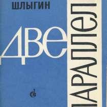 Сборник стихотворений, в Санкт-Петербурге