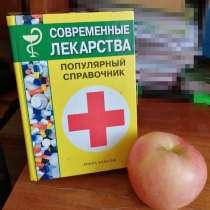 Современный справочник лекарств, в Хабаровске