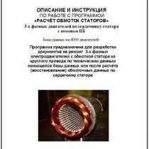 Программа по расчёту обмоток электродвигателей, в Москве