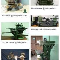 Купим настольные токарные фрезерные и свелильные станки, в г.Минск