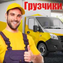 Переезды Перевозки с Грузчиками на газелях, в Москве
