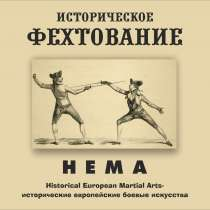 ФЕХТОВАНИЕ для ВСЕХ, в Санкт-Петербурге