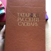 Книги на татарском языке, в Набережных Челнах