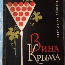 Вина Крыма Охременко Н. С., Гайворонская З. И.1963г, в г.Костанай