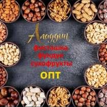Фисташка, орехи, сухофрукты, цукаты. ОПТОМ от 5 кг, в г.Харьков