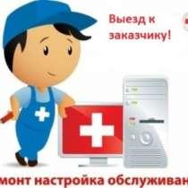 Компьютерная помощь, ремонт, установка программ, настройка, в Сочи