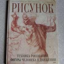 Луиза Гордон Рисунок. Техника рисования фигуры человека в, в Москве
