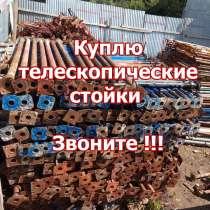 Выкуп телескопических стоек, в Москве