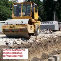 Услуги виброкатка-18т, в г.Одесса