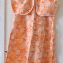 Сарафан оранжевый с накидкой с пояском, р.48-50, б. у, в г.Брест