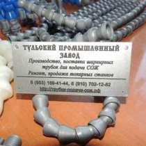 В наличии. Пластиковые шарнирные трубки подачи сож от Россий, в Краснодаре