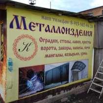 Продам производство металлоизделий, в Красноярске