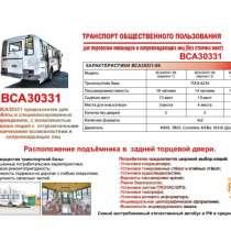 Автобусы ПАЗ для инвалидов (Социальное такси)., в Нижнем Новгороде