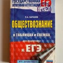 Справочник по обществознанию для подготовки к ЕГЭ, в Нижнекамске