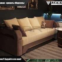 Диван - кровать «Марсель», в Владивостоке