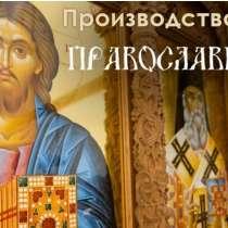 Православный магазин в Германии и Европе, в г.Штутгарт