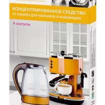 Концентрированное средство от накипи для чайников и кофемаши, в Троицке