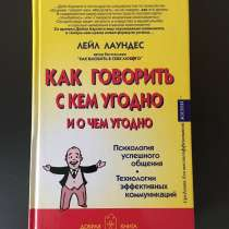 """Книга """"Как говорить с кем угодно и о чем угодно"""", в Новосибирске"""