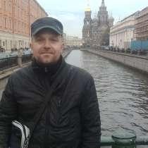 Познакомлюсь с жениной для взаимовыгодных отношений, в Санкт-Петербурге