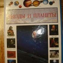Звёзды и планеты. Эн-ия тайн и загадок, в Гусь Хрустальном