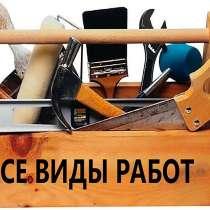 Домашний мастер, в Хабаровске