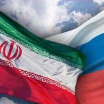 Русский переводчик, в г.Тегеран