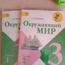 Учебники для 3-го класса 400р, в Курске