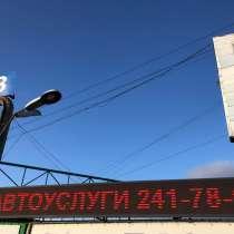 Бегущая строка в Красноярске, в Красноярске