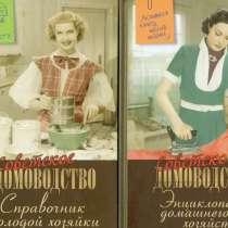 Энциклопедии для женщин, в Ростове-на-Дону