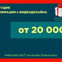 Изготовление Видеоинфографики | Анимация | Инфографика, в г.Алматы
