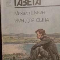 """РГ Михаил Щукин """"Имя для сына"""", в Самаре"""