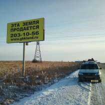 Земли в Пермском районе, в том числе примыкающие к Нестюков, в Перми