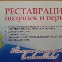 Чистка пухо-перьевых подушек-одеял-перин, в Комсомольске-на-Амуре
