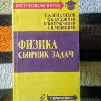Сборник задач по физике, в Новоуральске