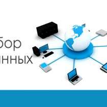 Сбор данных. Анализ данных. Аналитика, в Москве