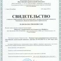 Допуск СРО, в Улан-Удэ