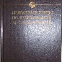 Э Сепир Избранные труды по языкознанию, в Новосибирске