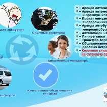 Toyota Hiace заказать в Астане, в г.Астана