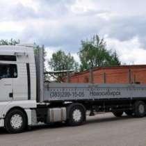 Аренда грузовик длинномер бортовой 20-25т, в Новосибирске