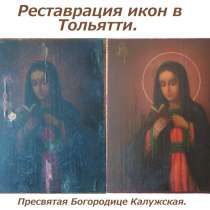 Реставрация икон, в Тольятти