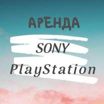 Аренда PS4 / Pro / PlayStation / Пс про / Пс4, в Новосибирске