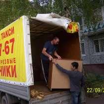 Квартирные переезды, грузчики, в Омске