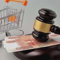 Юрист по защите прав потребителей, в Новосибирске