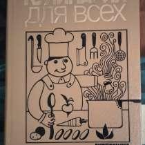 Кулинария для всех, в Москве