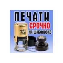 Срочно изготавливаем печати и штампы за 1 час на Шаболовке, в Москве